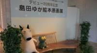 奥田玄宗・小由女美術館で 2015年7月1日(水)から8月23日(日)まで開催している 島田ゆか絵本原画展に行って来ました。 20周年書下ろしイラストや絵本の原画は、とても素敵でした。 中国やまなみ街道を使うと1時間10分ほどで三次まで行けました。 5歳の子は、みよし公園のふわふわドームの方が楽しかったようですが… 島田ゆか絵本原画展、おすすめです。