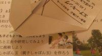 昨日、福山市立動物園の隣にある公園で紙ひこうきを作りました。 しゃぼん玉おじさんこと法谷好雄(ほうだによしお)さんご自身で設計された 紙ひこうきの折り方・飛ばし方などを親子で教わりました。 驚いたことに、材料の紙や発射台用の綿棒と輪ゴムは、無料で配布!!! A5の紙には、説明書きと色々な線が引かれていて、 どんな紙ひこうきができるのかとワクワクしました。 子 ...